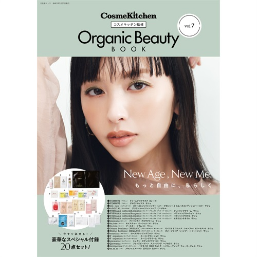<予約販売>【Cosme Kitchen】Cosme Kitchen Organic Beauty BOOK vol.7